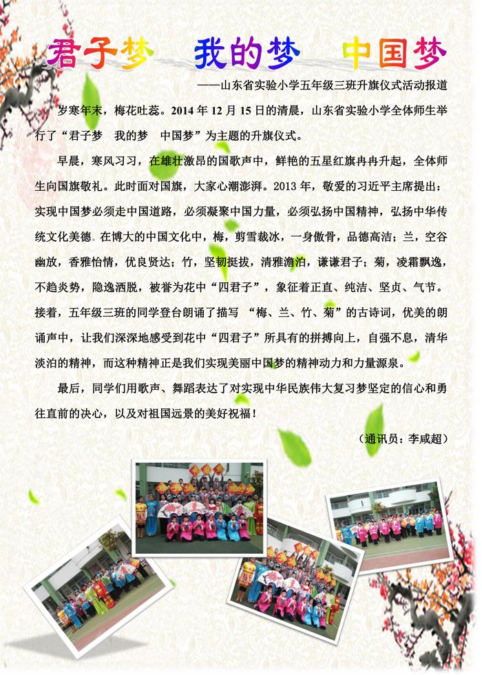 君子梦 我的梦 中国梦——五年级三班升旗仪式